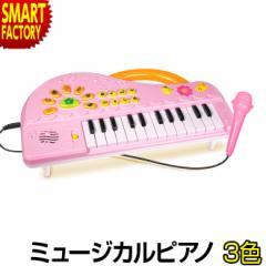 ピアノ おもちゃ キーボード 楽器 鍵盤 音楽 演奏 家庭用 子供 女の子 玩具 プレゼント