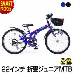 折畳ジュニアMTB 22インチ  子供用 MTB マウンテンバイク 折りたたみ自転車 男の子
