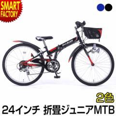 折畳ジュニアMTB 24インチ  子供用 MTB マウンテンバイク 折りたたみ自転車 男の子