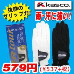 即納★ Kasco キャスコ 全天候型 ゴルフグローブ  左手 RR-1015(RR1015) [メール便可能]