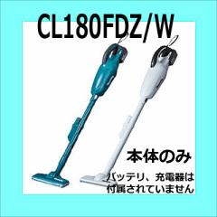 マキタ カプセル式コードレス掃除機本体 【18V CL180FDZ/W 本体のみ、バッテリ、充電器がないと使用できません】