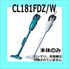 マキタ カプセル式コードレス掃除機本体 【18V CL181FDZ/W 本体のみ、バッテリ、充電器がないと使用できません】