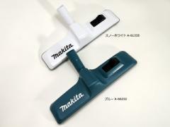 マキタ コードレス掃除機用部品 【フロア、じゅうたん切り替えノズル】
