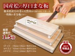 国産ひのきの無垢材使用!◆桧のまな板厚口(Lサイズ)◆木工職人の手作り