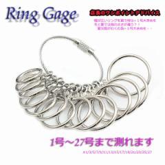 リングゲージ リングサイズ 指輪サイズ測り プチプレゼント ホワイトデー クリスマス バレンタイン