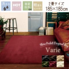 ラグ ホットカーペット対応 2畳 洗える 185×185 cm バリエ ラグマット VARIE 無地 正方形フランネル