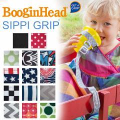 【メール便可4点まで】BooginHead ブーギンヘッド ボトルホルダー シッピィ グリップ おもちゃストラップ アクセサリー おもちゃホルダー