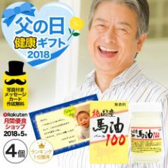 【父の日ギフト】 馬油 クリーム 国産 100% 70mL 4個セット オリジナルメッセージカード