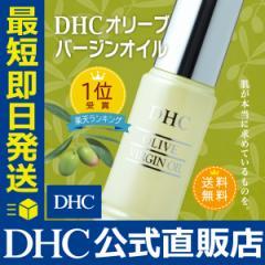 dhc 化粧品 美容 【メーカー直販】 オリーブバージンオイル | 美容 送料無料 即日発送 美容液