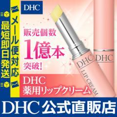 dhc 化粧品 リップ 【メーカー直販】 薬用 リップクリーム | メール便対応 即日発送