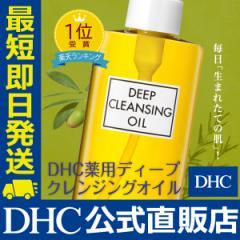 【 DHC 公式 最短即日発送 】 クレンジングオイル 化粧品 マツエク 薬用ディープクレンジングオイル(L)200mL  | 美容