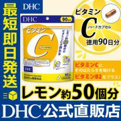 dhc サプリ ビタミン  ビタミンc 【メーカー直販】 ビタミンC ハードカプセル 徳用90日分 | 即日発送 サプリメント