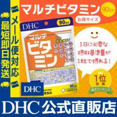 dhc サプリ ビタミン 【メーカー直販】 マルチビタミン 徳用90日分 | ビタミンc サプリメント メール便対応 即日発送