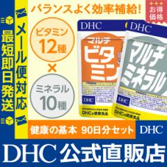 【 DHC 公式 最短即日発送 】 サプリ ビタミン 【お買い得】 健康の基本 90日分セット   ビタミンc サプリメント メール便対応