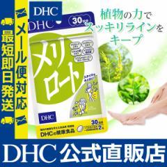 dhc サプリ 【メーカー直販】 メリロート 30日分 | サプリメント メール便対応 即日発送