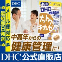 dhc サプリ 【メーカー直販】 ナットウキナーゼ 30日分 | サプリメント メール便対応 即日発送