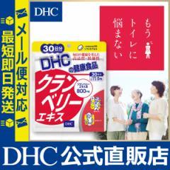 dhc サプリ 女性 美容 【メーカー直販】 クランベリーエキス 30日分 | サプリメント メール便対応 即日発送