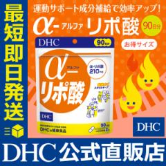 dhc ダイエットサプリ ダイエット 【メーカー直販】 αリポ酸  90日分 | サプリ 即日発送