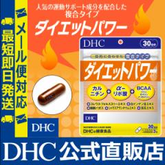 dhc ダイエットサプリ ダイエット 【メーカー直販】 ダイエットパワー 30日分 | サプリメント サプリ メール便対応 即日発送
