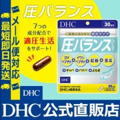 dhc サプリ 紅麹 ギャバ gaba 【メーカー直販】 圧バランス 30日分 | サプリメント メール便対応 即日発送