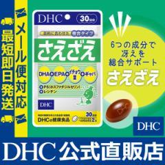 dhc サプリ dha epa 【メーカー直販】 さえざえ 30日分 | メール便対応 即日発送 サプリメント