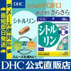 dhc サプリ  アミノ酸サプリ 【メーカー直販】 シトルリン 30日分 | サプリメント アルギニン メール便対応 即日発送