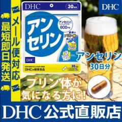 dhc サプリ 【メーカー直販】 アンセリン 30日分 | サプリメント メール便対応 即日発送