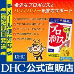 dhc サプリ 【メーカー直販】 プロポリス 30日分 | サプリメント メール便対応 即日発送