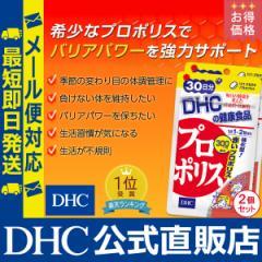 dhc サプリ 【お買い得】【メーカー直販】 プロポリス 30日分 2個セット | サプリメント メール便対応 即日発送