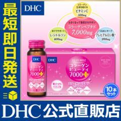 dhc 【メーカー直販】 DHCコラーゲンビューティ7000プラス(50ml×10本) | 即日発送 コラーゲン ドリンク