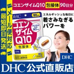 dhc サプリ 【メーカー直販】 コエンザイムQ10 包接体 徳用90日分 | サプリメント メール便対応 即日発送