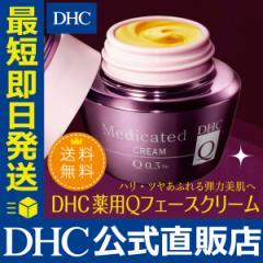 dhc 化粧品 スキンケア クリーム 【メーカー直販】 薬用Qフェースクリーム | 送料無料 即日発送