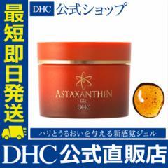 【 DHC 公式 最短即日発送 】 化粧品 DHCアスタキサンチン ジェル | 送料無料 美容液