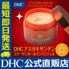 【 DHC 公式 最短即日発送 】 化粧品 DHCアスタキサンチン コラーゲン オールインワンジェル | 送料無料 オールインワン ジェル