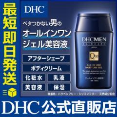 dhc 化粧品 【メーカー直販】 MEN オールインワン モイスチュアジェル<顔・体用美容液> | 即日発送 メンズ 男性用 化粧水