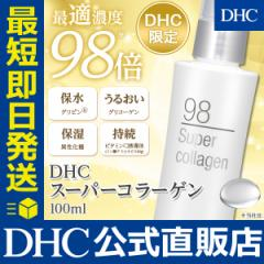 dhc 化粧品 化粧水 美容液 【メーカー直販】 スーパーコラーゲン | 即日発送 ビタミンC誘導体 ローション