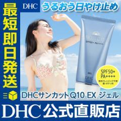 【 DHC 公式 最短即日発送 】 日焼け止め スキンケア uvケア サンカットQ10 EX ジェル | SPF50+ pa++++