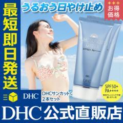 【 DHC 公式 最短即日発送 】 日焼け止め スキンケア uvケア サンカットQ10 EX ジェル 2本セット | SPF50+ pa++++
