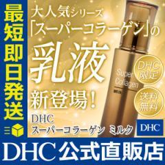 dhc 化粧品 ミルク 乳液 【メーカー直販】 スーパーコラーゲン ミルク | 即日発送 ビタミンC誘導体