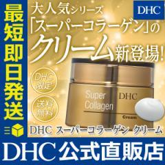 dhc 化粧品 クリーム 【メーカー直販】 スーパーコラーゲン クリーム | 即日発送 送料無料 ビタミンC誘導体