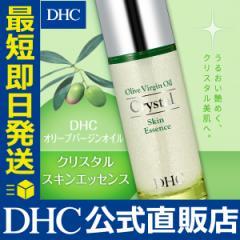 dhc 美容液 オイル 【メーカー直販】 オリーブバージンオイル クリスタルスキンエッセンス | 美容 即日発送