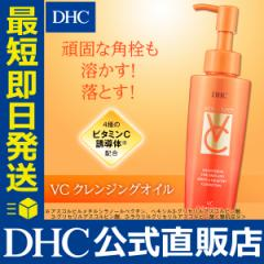 dhc クレンジングオイル 化粧品 【メーカー直販】 VC クレンジングオイル  | 美容 即日発送