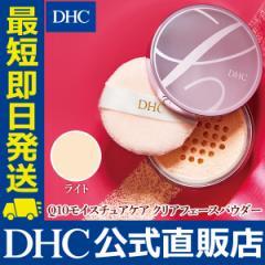 【 DHC 公式 最短即日発送 】 化粧品 DHC Q10モイスチュアケア クリアフェースパウダー <ライト>(パフ付き) | フェースパウダー
