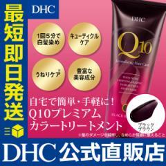 dhc 白髪染め 【メーカー直販】DHC Q10プレミアムカラートリートメント(ブラックブラウン) | 白髪染めトリートメント 即日発送