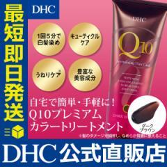 dhc 白髪染め 【メーカー直販】DHC Q10プレミアムカラートリートメント(ダークブラウン) | 白髪染めトリートメント 即日発送