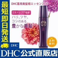 dhc 発毛促進剤 育毛 【メーカー直販】 薬用美髪根(びはつこん)エッセンスEX | 美容 即日発送