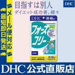 dhc ダイエットサプリ ダイエット 【メーカー直販】 フォースコリー 30日分 | サプリメント サプリ メール便対応 即日発送