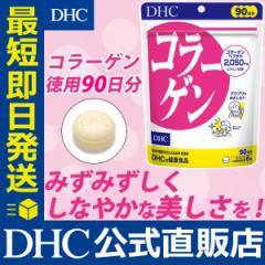 dhc サプリ コラーゲン 【メーカー直販】 コラーゲン 徳用90日分 | サプリメント 即日発送