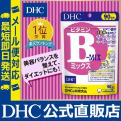 dhc サプリ ビタミン 【メーカー直販】 ビタミンBミックス 徳用90日分   サプリメント ビタミンb メール便対応 即日発送