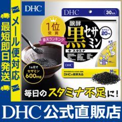dhc サプリメント サプリ セサミン 【メーカー直販】 醗酵黒セサミン+スタミナ 30日分 | メール便対応 即日発送